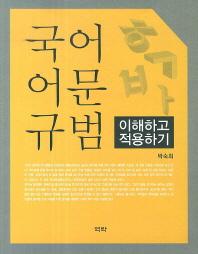 국어 어문 규범: 이해하고 적용하기