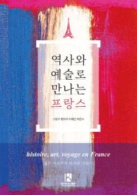역사와 예술로 만나는 프랑스