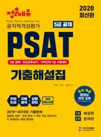 5급 공채 PSAT 기출해설집(문제편+해설편)(2020)