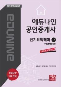 에듀나인 부동산학개론 단기요약테마(공인중개사 1차)(2020)