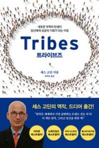 트라이브즈(Tribes)