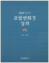 김성규 교수의 묘법연화경 강의 세트