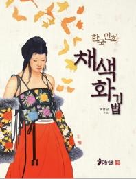 한국 민화 채색화 기법
