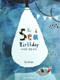 바닷속 생일 파티(The Sea Birthday)