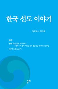 한국 선도 이야기
