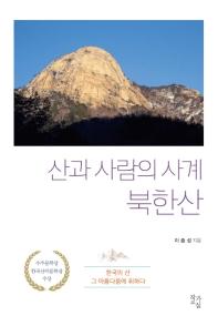 산과 사람의 사계 북한산