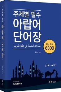 주제별 필수 아랍어 단어장 최신 어휘 6300