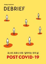 디브리프(DEBRIEF) Vol. 2