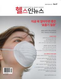 헬스인뉴스(2021년 3+4월호)