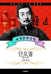 단오절 - 루쉰 중국문학