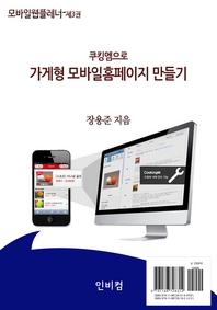 쿠킹엠으로 가게형 모바일홈페이지 만들기