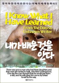 I Know What I Have Learned (내가 배운 것을 안다): 영어와 한국어로 만나는 지혜의 세계동화 022