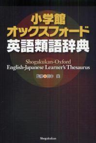 小學館オックスフォ―ド英語類語辭典