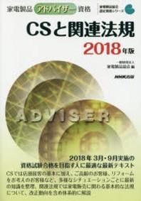 家電製品アドバイザ-資格CSと關連法規 2018年版