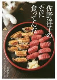 佐野洋子の「なに食ってんだ」