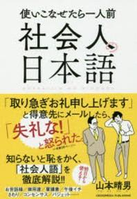 社會人の日本語 使いこなせたら一人前