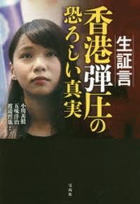 生證言香港彈壓の恐ろしい眞實