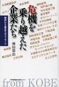 危機を乘り越えた企業たち 神戶から東北へのメッセ-ジ