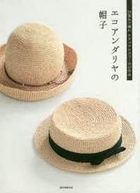 エコアンダリヤの帽子 23番絲で編むナチュラルカラ-の37作品