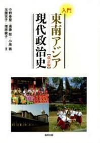 入門東南アジア現代政治史