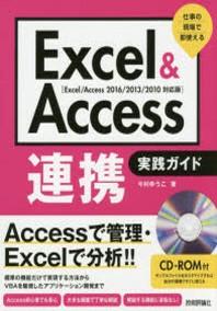 EXCEL & ACCESS連携實踐ガイド 仕事の現場で卽使える