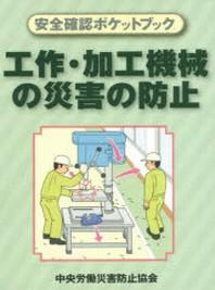 工作.加工機械の災害の防止 安全確認ポケットブック