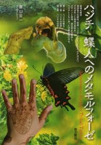 ハジチ 蝶人へのメタモルフォ-ゼ JAPONESIAN RYUKYU TRIBAL TATTOO