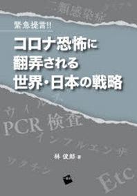 緊急提言!!コロナ恐怖に飜弄される世界.日本の戰略