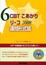 CBTこあかり [2008]-6