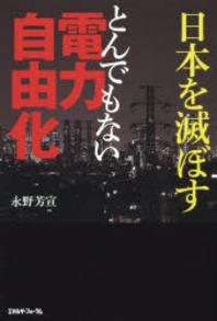 日本を滅ぼすとんでもない電力自由化