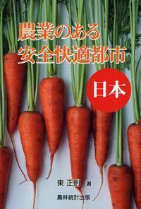 農業のある安全快適都市-日本