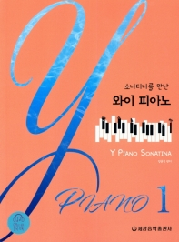 소나티나를 만난 와이 피아노. 1