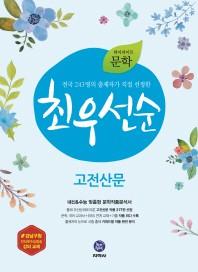 고등 문학 최우선순 고전산문(2016)