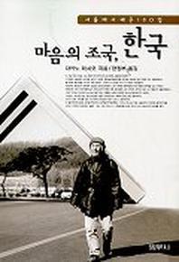 마음의 조국 한국