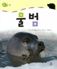 Deep in Nature. 9: 물범