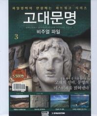 고대문명 비주얼 파일. 3: 고대의 신비 문명의 미스터리를 밝혀낸다