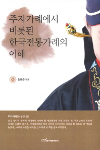 주자가례에서 비롯된 한국전통가례의 이해