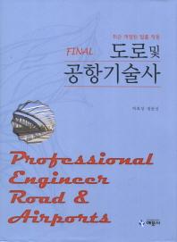 FINAL 도로 및 공항기술사(2012)