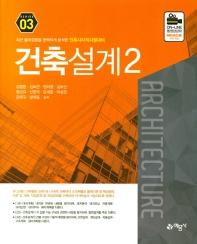 건축설계. 2