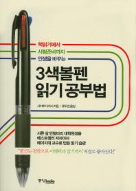 3색볼펜 읽기 공부법