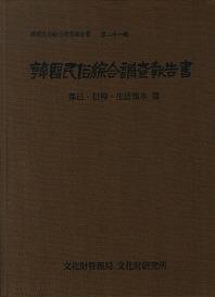 한국민속종합조사보고서. 21: 도읍 신앙 생활풍수 편