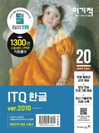 이기적 ITQ 한글 ver.2010(2020)