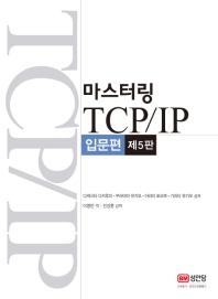 마스터링 TCP/IP 입문편