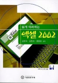 엑셀 2002(쉽게 따라하는)