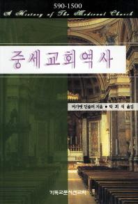중세교회역사