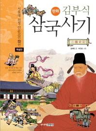 만화 김부식 삼국사기(특별판)