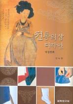 전통의상 디자인: 여성한복