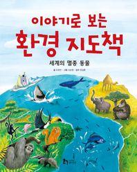 이야기로 보는 환경 지도책