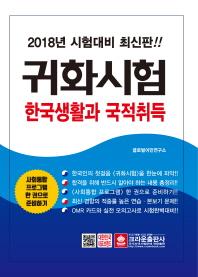 귀화시험: 한국생활과 국적취득(2018)