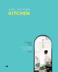 Kitchen(키친): 요리하는 그들의 부엌살림